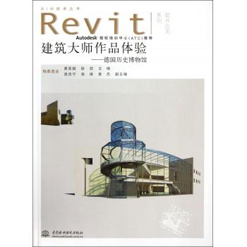 建筑大师作品体验--德国历史博物馆(附光盘)/Revit软件应用系列/BIM技术丛书