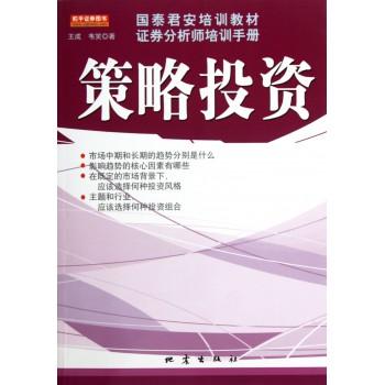 策略投资(国泰君安培训教材证券分析师培训手册)