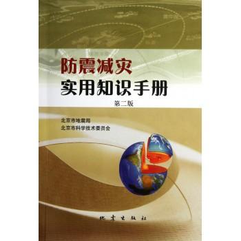 防震减灾实用知识手册(第2版)