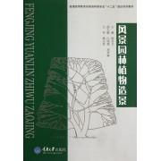 风景园林植物造景(普通高等教育风景园林类专业十二五规划系列教材)