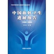 中国放射卫生进展报告(1949-2008)