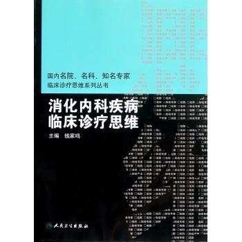 消化内科疾病临床诊疗思维/国内名院名科知名专家临床诊疗思维系列丛书