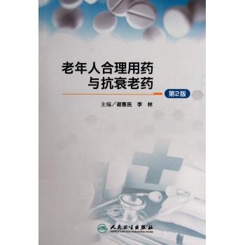 老年人合理用药与抗衰老药(第2版)