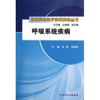 呼吸系统疾病/临床药物治疗案例解析丛书