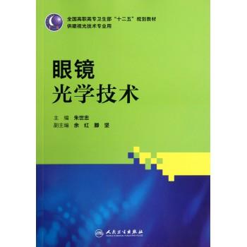 眼镜光学技术(供眼视光技术专业用全国高职高专卫生部十二五规划教材)
