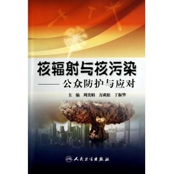 核辐射与核污染--公众防护与应对