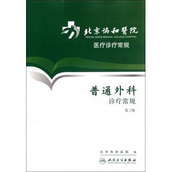 普通外科诊疗常规(第2版)/北京协和医院医疗诊疗常规
