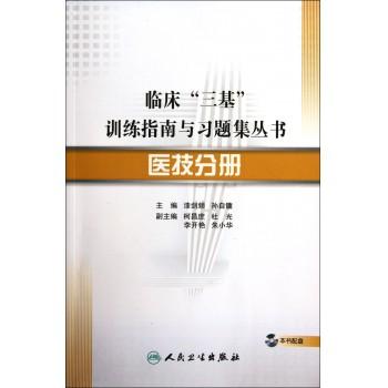 医技分册(附光盘)/临床三基训练指南与习题集丛书