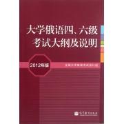 大学俄语四六级考试大纲及说明(附光盘2012年版)