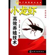 小龙虾高效养殖技术/水产致富技术丛书