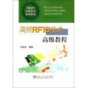 高频RFID技术高级教程(物联网应用技术系列教材)