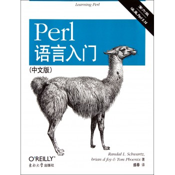 Perl语言入门(中文版第6版)