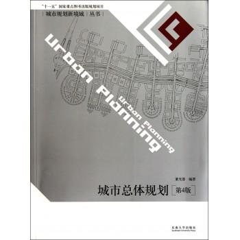 城市总体规划(第4版)/城市规划新境域丛书