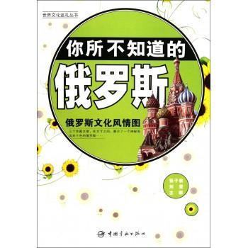 你所不知道的俄罗斯(俄罗斯文化风情图)/世界文化巡礼丛书