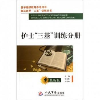 护士三基训练分册(*新版医学继续教育参考用书)/临床医学三基训练丛书