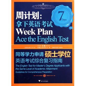 周计划--拿下英语考试同等学力申请硕士学位英语考试综合复习指南