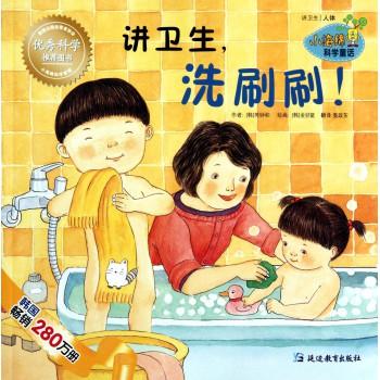讲卫生洗刷刷/小海绵科学童话