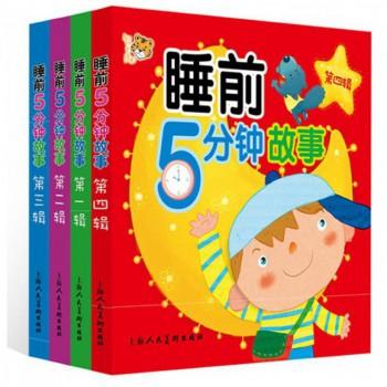 睡前5分钟故事(共4册)