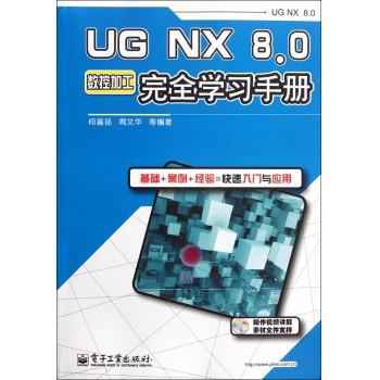 UG NX8.0数控加工完全学习手册(附光盘)