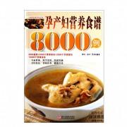 孕产妇营养食谱8000例(附光盘家庭菜谱完全手册)