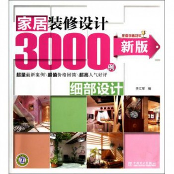 家居装修设计3000例(细部设计新版)