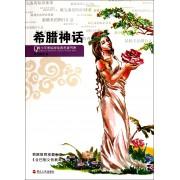 希腊神话/青少年美绘版经典名著书库