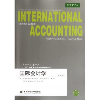 国际会计学(第7版)/三友会计名*译丛