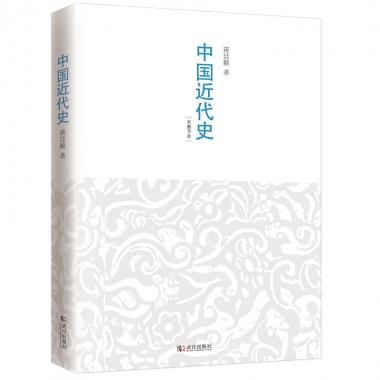 中国近代史(*有分量的近代中国史未删节本)