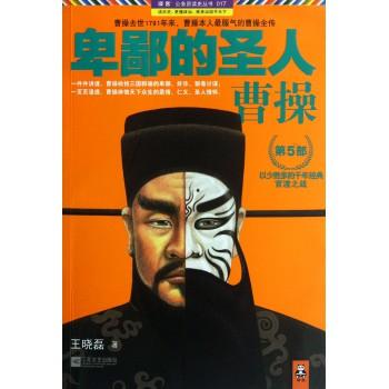 卑鄙的圣人曹操(第5部)/读客***读史丛书