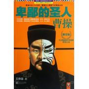 卑鄙的圣人曹操(第5部)/读客公务员读史丛书
