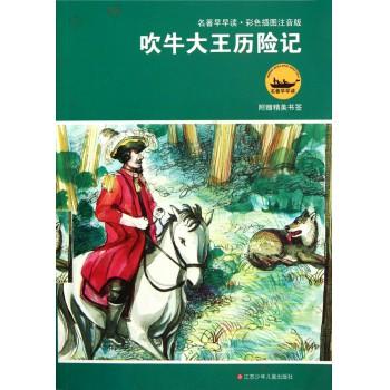 吹牛大王历险记(彩色插图注音版)/名*早早读