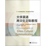 大学英语跨文化交际教程(大学英语选修课\学科课程系列教材)