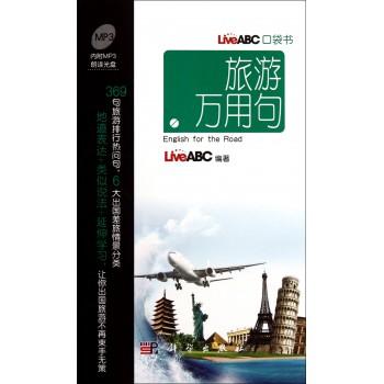 旅游万用句(附光盘)/LiveABC口袋书