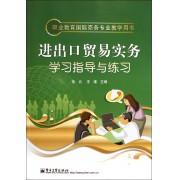 进出口贸易实务学习指导与练习(职业教育国际商务专业教学用书)