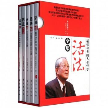 活法全集(共5册稻盛和夫的人生哲学)(精)