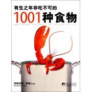 有生之年非吃不可的1001种食物(精)