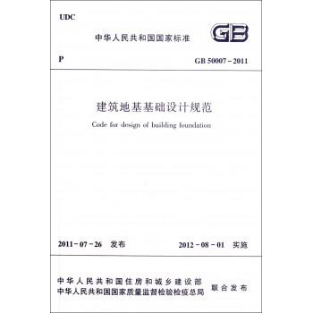 建筑地基基础设计规范(GB50007-2011)/中华人民共和国国家标准