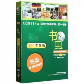 书虫牛津英汉双语读物(附光盘入门级1适合小学高年级初1美绘光盘共5册)