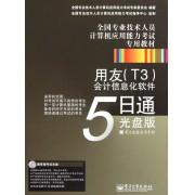 用友<T3>会计信息化软件5日通(附光盘全国专业技术人员计算机应用能力考试专用教材)(精)