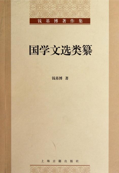 国学文选类纂(钱基博著作集)