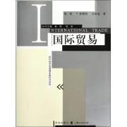 国际贸易/现代经济学管理学教科书系列