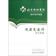 风湿免疫科诊疗常规/北京协和医院医疗诊疗常规
