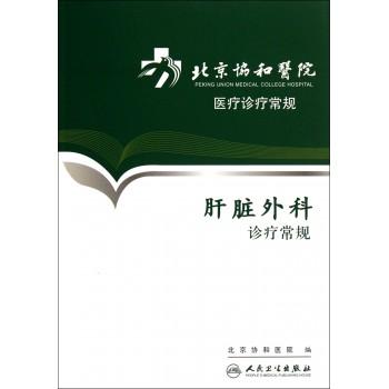 肝脏外科诊疗常规/北京协和医院医疗诊疗常规