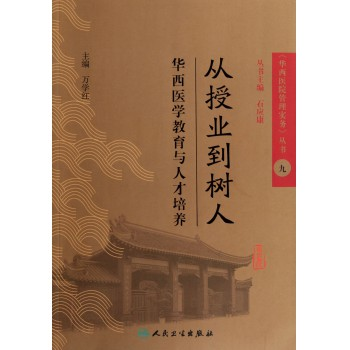 从授业到树人(华西医学教育与人才培养)/华西医院管理实务丛书