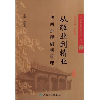 从敬业到精业(华西护理创新管理)/华西医院管理实务丛书