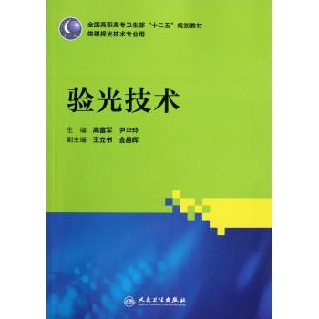验光技术(供眼视光技术专业用全国高职高专卫生部十二五规划教材)
