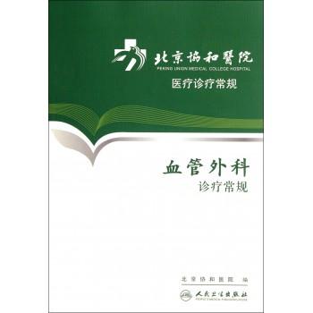 血管外科诊疗常规/北京协和医院医疗诊疗常规