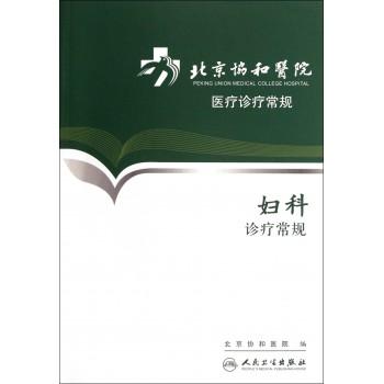 妇科诊疗常规/北京协和医院医疗诊疗常规