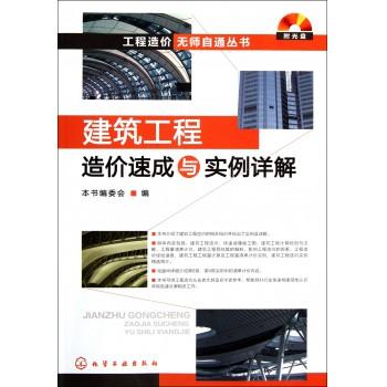 建筑工程造价速成与实例详解(附光盘)/工程造价无师自通丛书