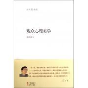 观众心理美学/余秋雨书系